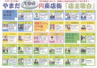 100円ショップうら.jpg