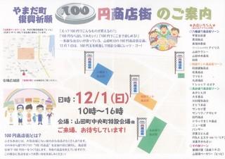 100円ショップおもて.jpg