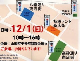 100円商店街map4.jpg