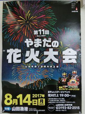 20170813 花火大会.jpg