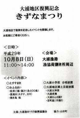 20171008大浦きずなまつり.jpg