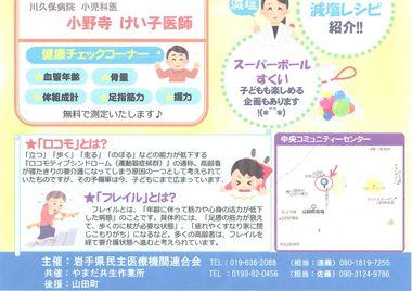 201905ミニ健康まつり-2.jpg