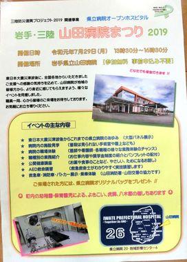 20191729山田病院まつり2.jpg