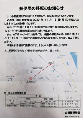 2020-11-05 郵便局.jpg