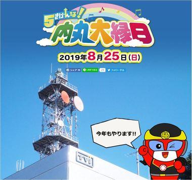 24時間2019.JPG