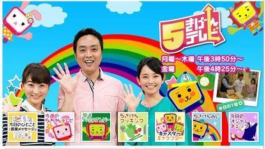 5きげんテレビ.JPG