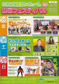 5月山田フェスティバル表.jpg