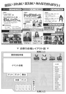 5月山田フェスティバル裏.jpg