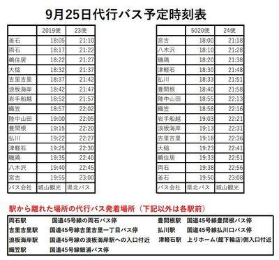 9月25日バス.JPG