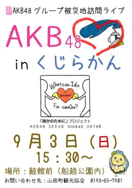 AKBチラシ2.JPG