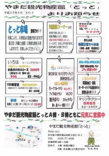CCF20130630_00001.jpg