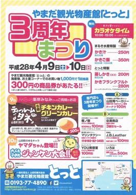 CCF20160401_00001.jpg