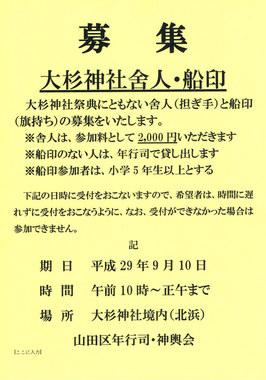 CCF20170903_00000.jpg
