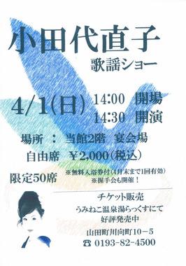 CCF20180209_00000.jpg