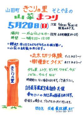 CCF20180428_00000.jpg