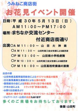 CCF20180512_00000.jpg