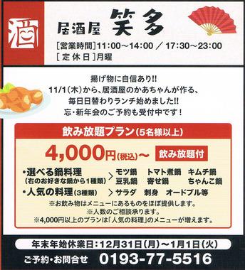 CCF20181119_00000-3.jpg