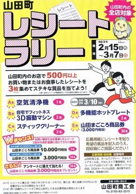 CCF20210213_00000.jpg