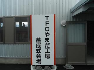 DSCF4349-2.jpg