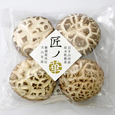 「匠ノ華」 山田産最高級原木�乾椎茸・天白冬��.jpg