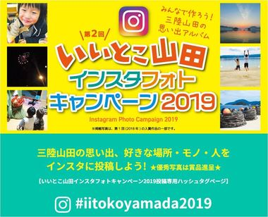 いいとこ山田2019.JPG