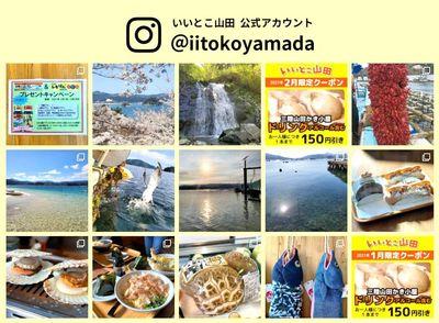 いいとこ山田20210209-2.jpg