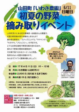 いわき農園体験チラシ.jpg