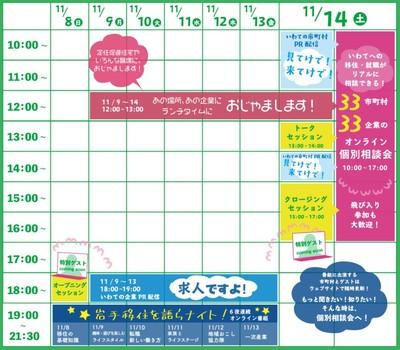いわて移住week-2.jpg
