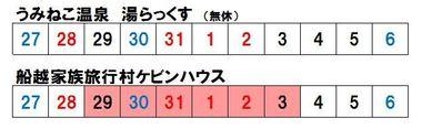 お宿3-2.JPG