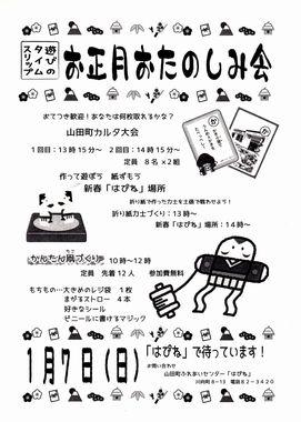 お正月おたのしみ会.jpg