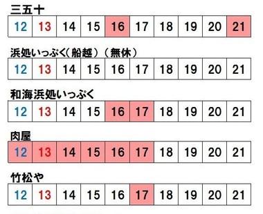 お盆休み一覧(2).jpg