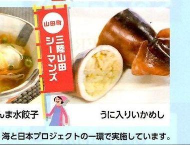 ぐるっと食堂-山田3.jpg