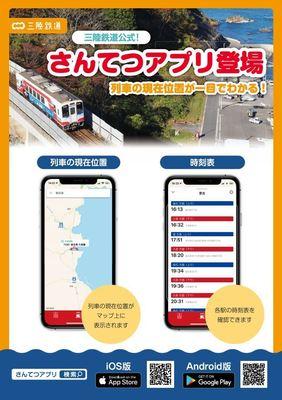 さんてつアプリ表.JPG