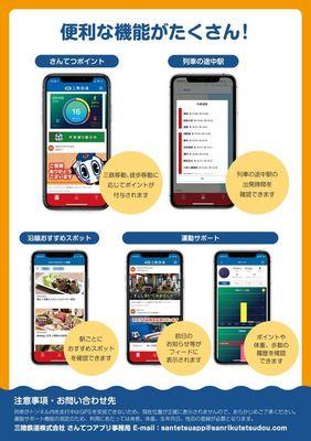 さんてつアプリ裏.JPG