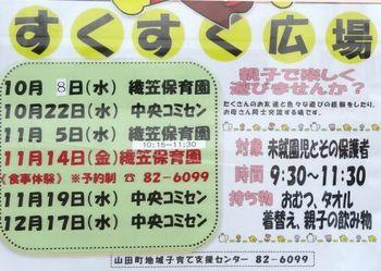 すくすく広場.jpg
