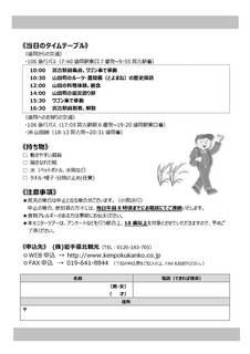 まちなかパンフ141021_ページ_2 (2).jpg