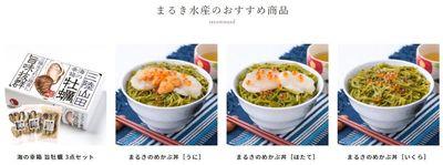 まるき水産-2.jpg