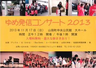 ゆめ発信コンサート2013.jpg