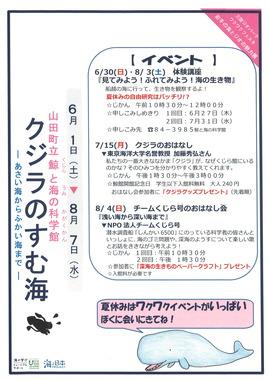 イベントのお知らせ.jpg