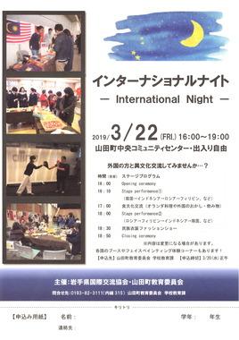 インターナショナルナイト.JPG