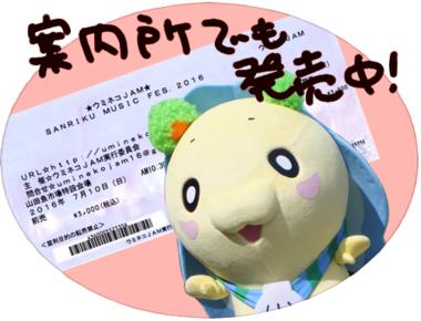 ウミネコJAMチケット.png