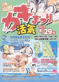 カキまつりH26.jpg