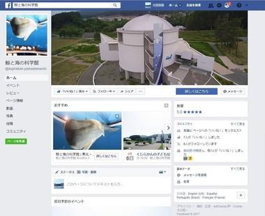 キャプチャ鯨館FB.JPG