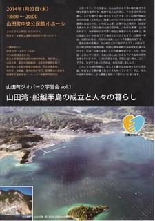 ジオパーク学習会のお知らせ.jpg