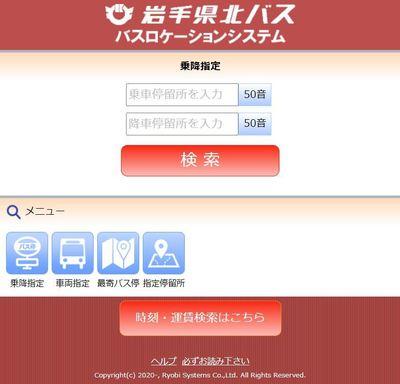 バス検索2.JPG