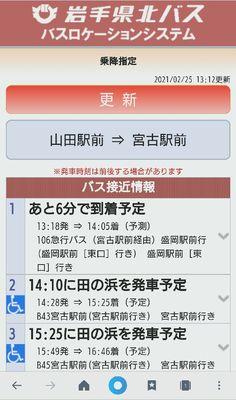 バス検索スマホ.jpg