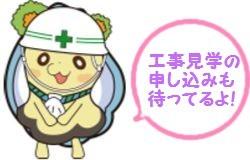 ヘルメットヤマダちゃん.jpg