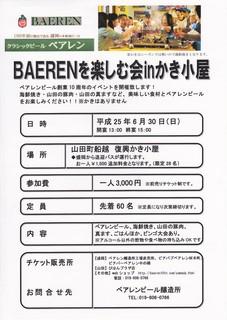 ベアレンを楽しむ会inかき小屋IMG.jpg