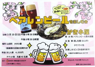 ベアレンビール.jpg
