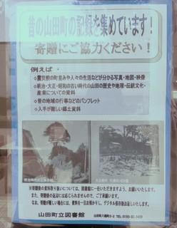 ヤマダの記録募集.JPG